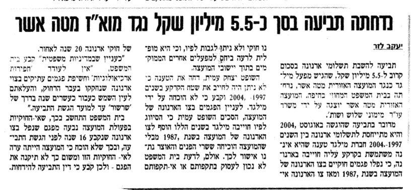 """נדחתה תביעה בסך כ-5.5. מיליון שקל כנגד מוא""""ז מטה אשר"""